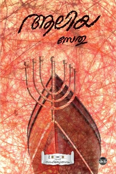 Mayyazhippuzhayude Theerangalil Novel Pdf