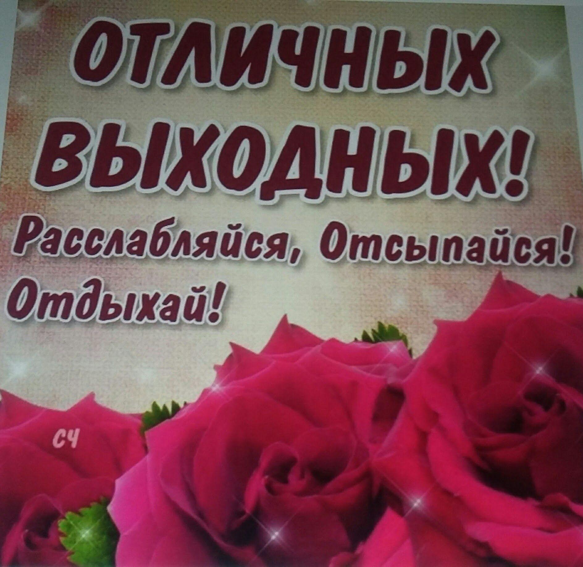 Pin by Svetlana Romanova on Открытки и поздравления