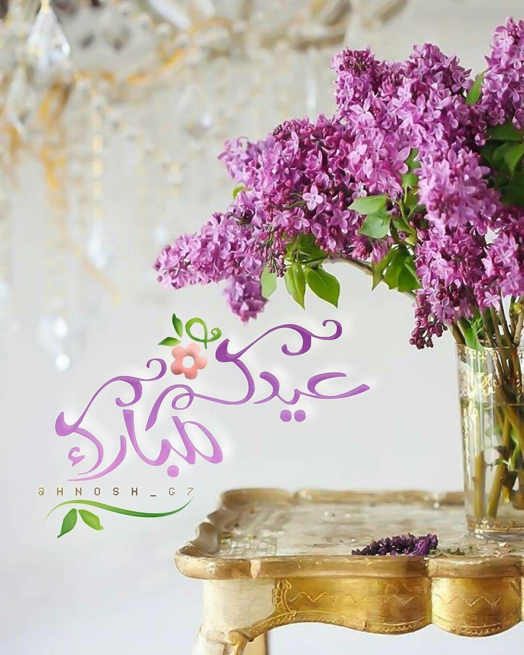 عيدكم مبارك أحبتي Eid Greetings Eid Images Eid Mubarak Greetings