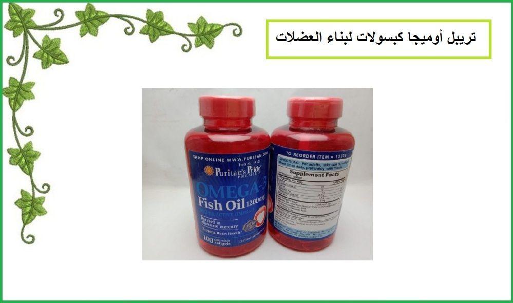 تريبل أوميجا كبسولات لبناء العضلات Omega Fish Oil Fish Oil Oils