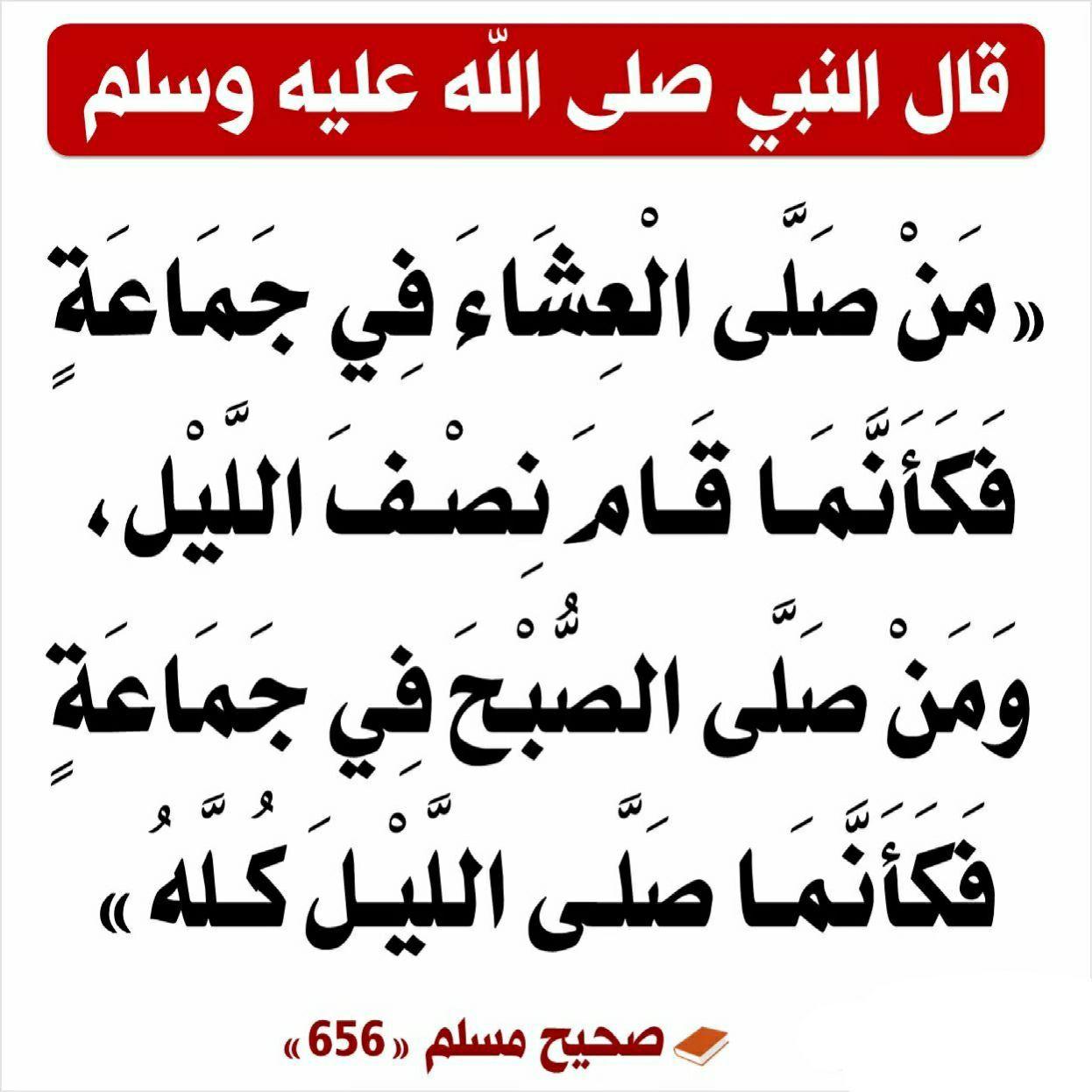 العشاء و الصبح Islamic Quotes Islam Facts Ahadith