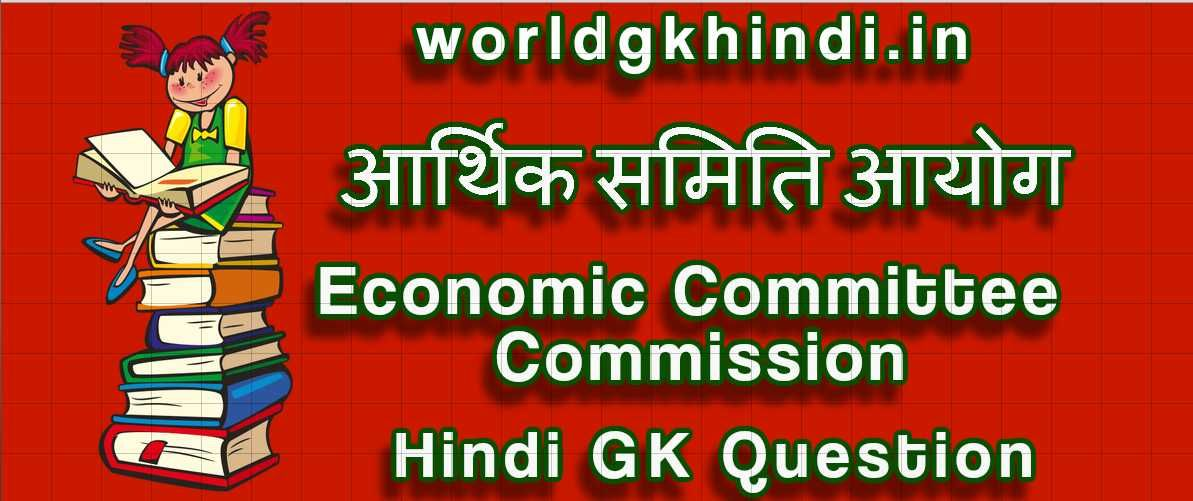 Pin by patric on competition exam Gk | Gk question in hindi