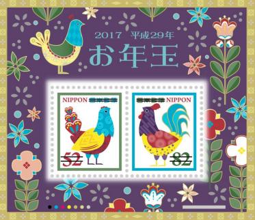 お年玉切手 2017 - Google 検索