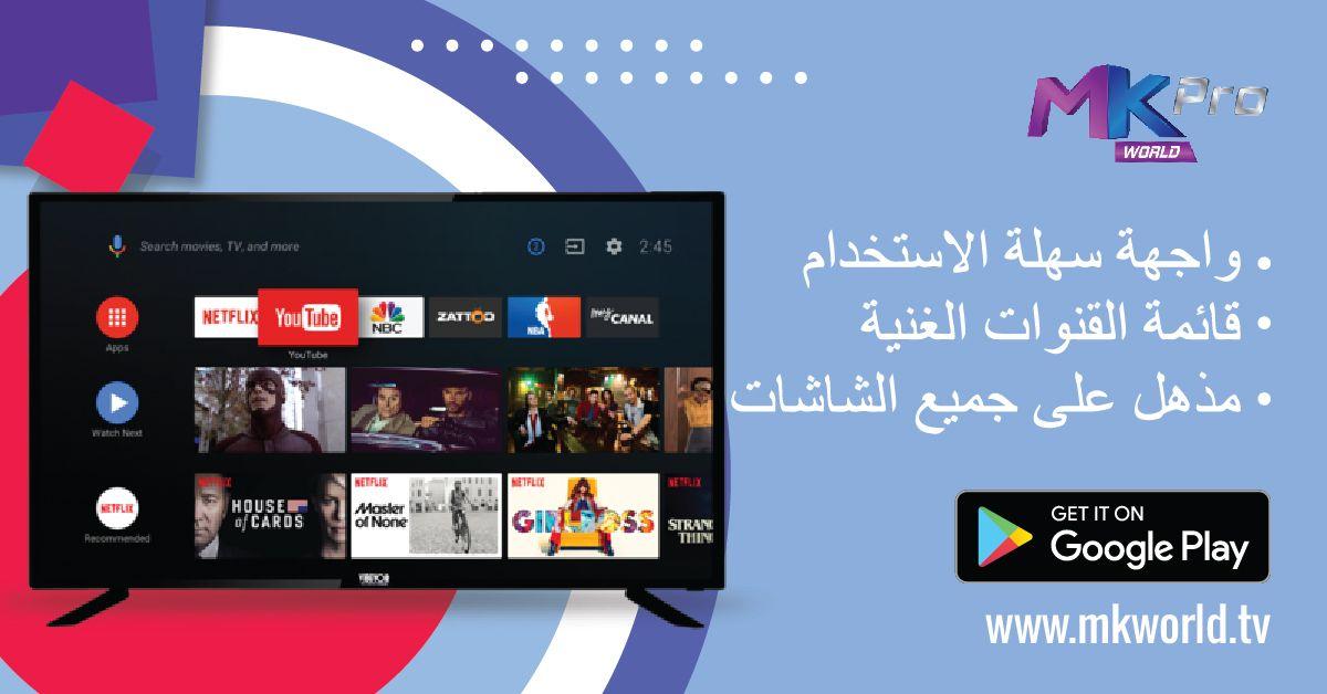 التطبيق مشاهدة الأفلام والقنوات على الإنترنت على