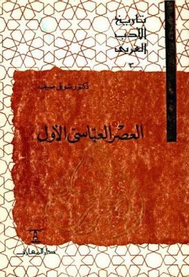 تاريخ الأدب العربي العصر العباسي الأول شوقي ضيف Pdf Arabic Words Door Mat Messages
