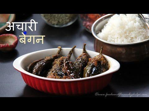 Achari baingan hindi recipes spicy achari baingan hindi recipes spicy brinjal recipe eggplant curry brinjal forumfinder Gallery