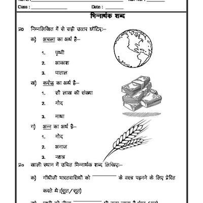 Hindi Grammar - Homonyms in Hindi (02) | hindi worksheets ...