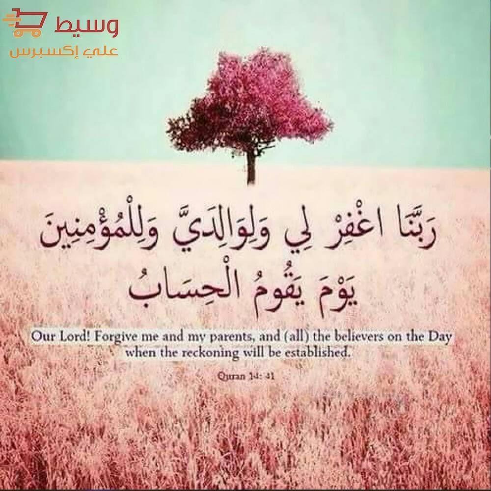 غفرانك يا الله Magic Words Islamic Quotes Quran