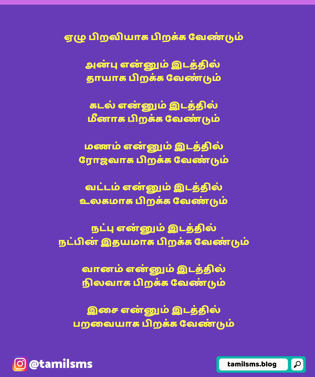 Pin By Santhosh Veer On Tamil Quotes And Tamil Status Tamil Motivational Quotes Sms Motivational Quotes