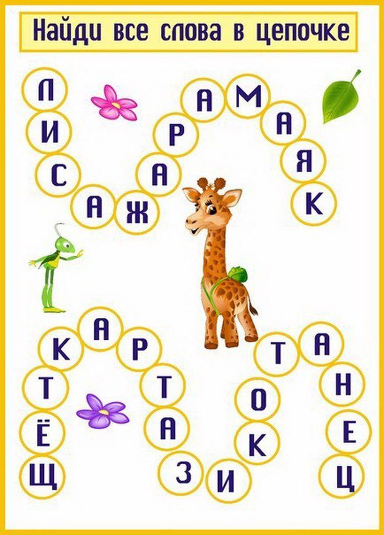 Najdi Vse Slova V Cepochke Kids Lab Language Lessons Language