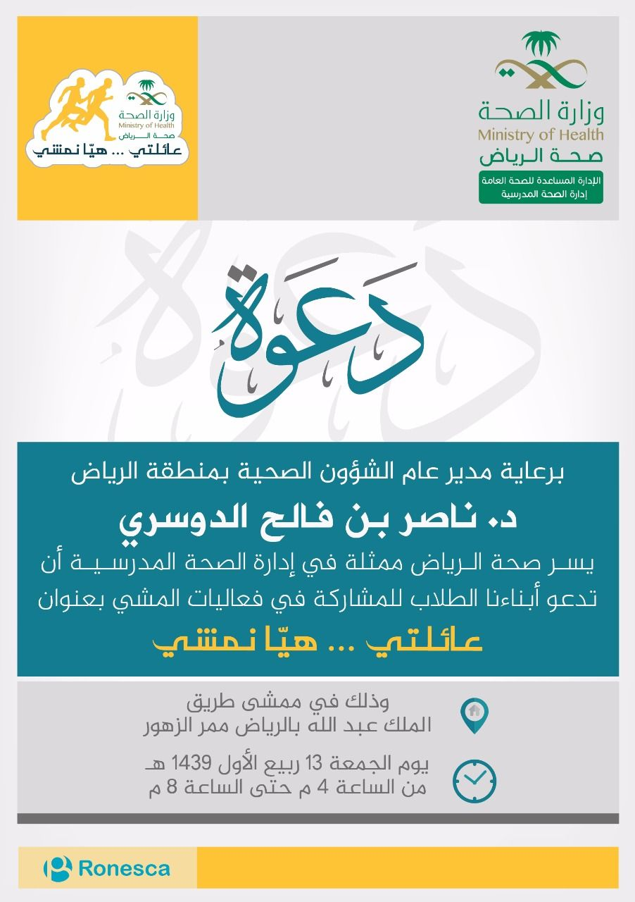 دعوة عائلتي هي ا نمشي بصحة الرياض صحيفة وطني الحبيب الإلكترونية Health Map Map Screenshot