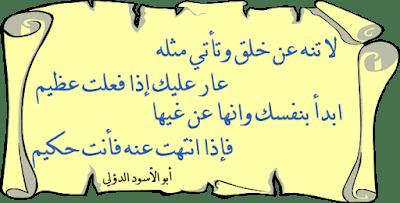 حسدوا الفتى إذ لم ينالوا سعيه أبو الأسود الدؤلي Arabic Calligraphy