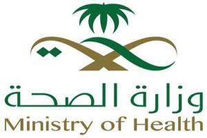 صحة بيشة تعلن توفر وظائف على البنود صحيفة توظيف الالكترونية Health Ministry Health Logo Awareness Campaign