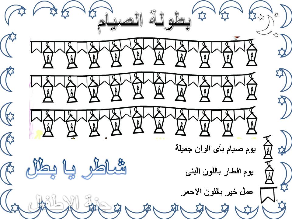 انشطة لشهر رمضان المبارك مـدونـة جـنـة الاطــفـال Ramadan Kids Ramadan Crafts Ramadan