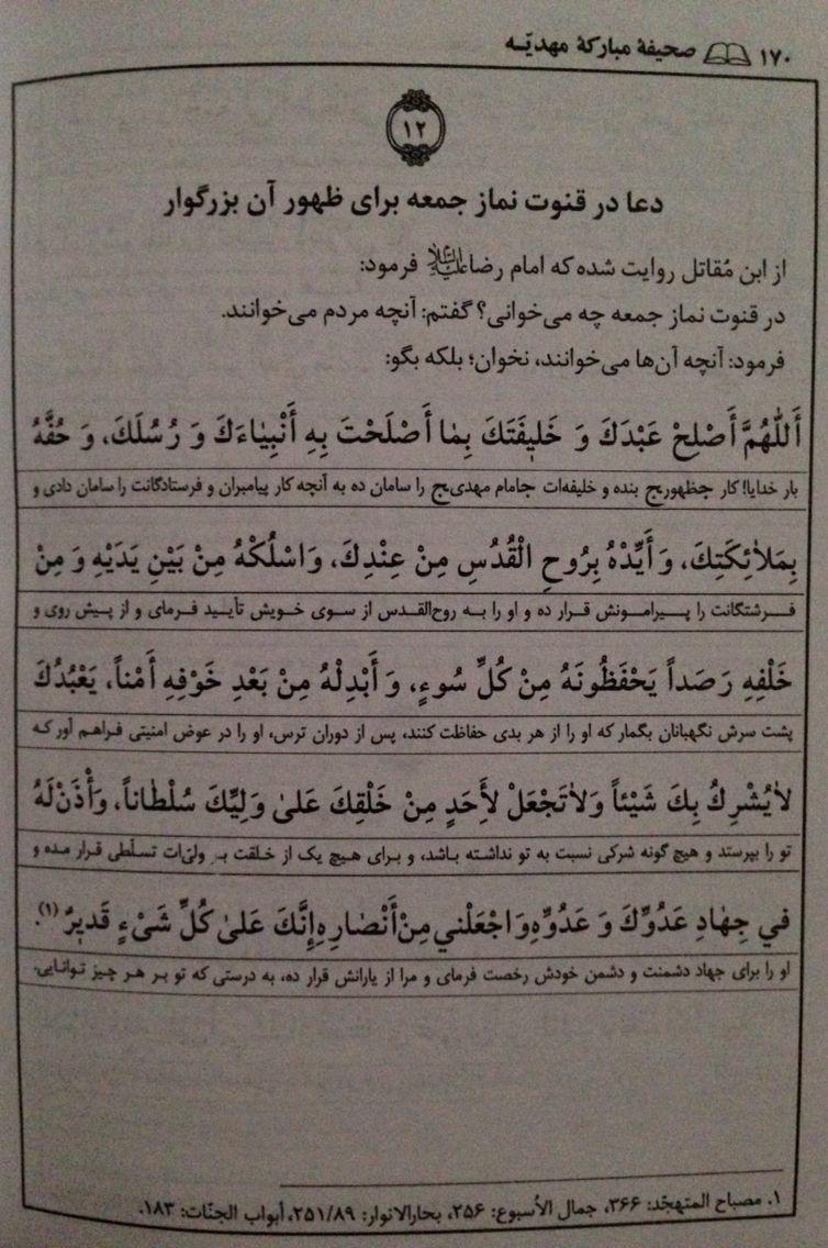 اللهم صل علي محمد و آل محمد و عجل فرجهم و اهلك اعدائهم اجمعين Sheet Music Music
