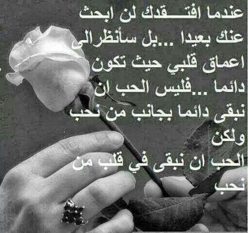 الحب ان نبقي في قلب من نحب Romantic Love Quotes Love Quotes Roman Love