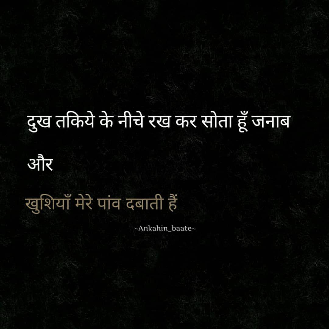 Pin By Good Human Corner On Hindi Hai Hum True
