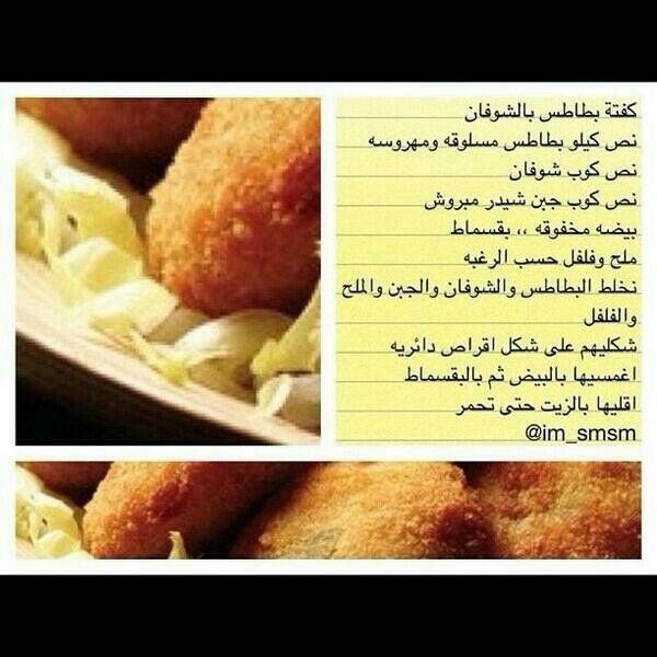 كفته بطاطس بالشوفان Food Receipes Ramadan Desserts Food And Drink