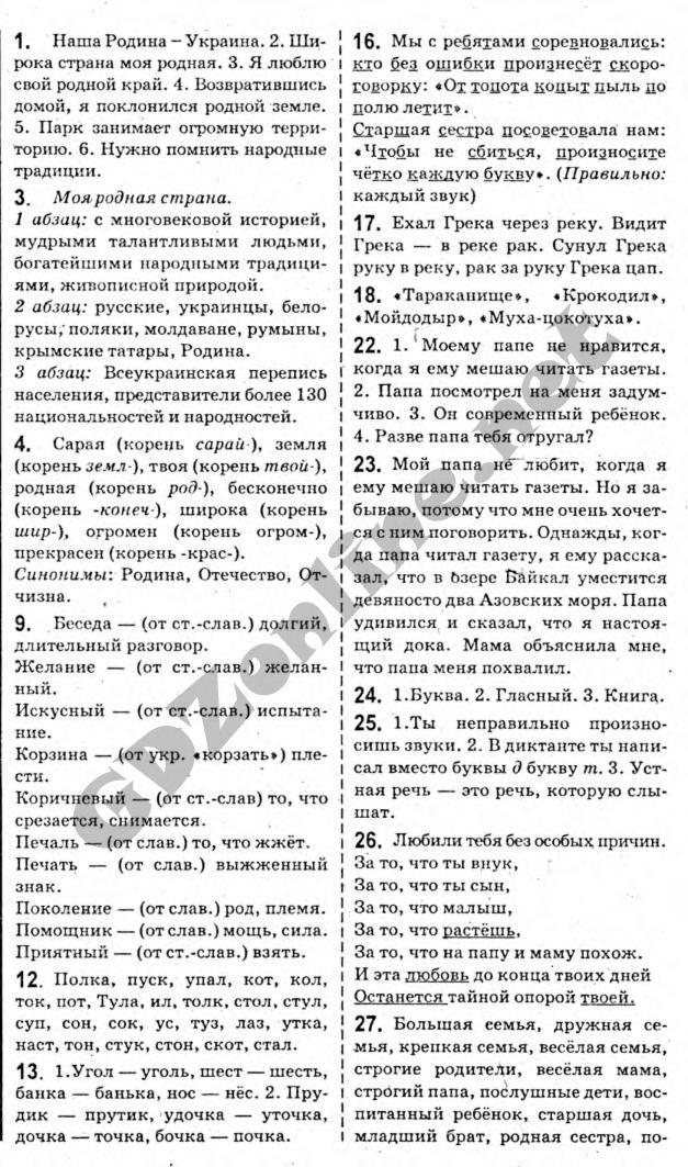 Гдз 11 класс русский язык рудяковришение