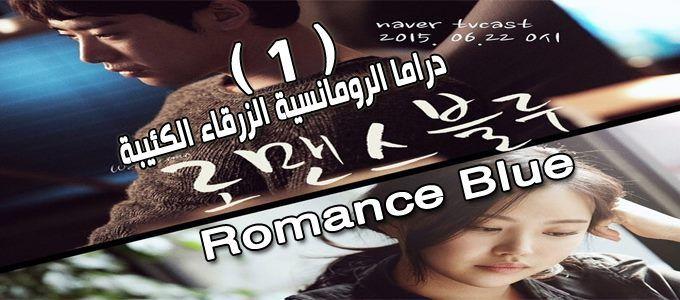 مسلسل Romance Blue Episode 1 الرومانسية الكئيبة الزرقاء الحلقة 1 مترجم Broadway Shows Movie Posters Calm
