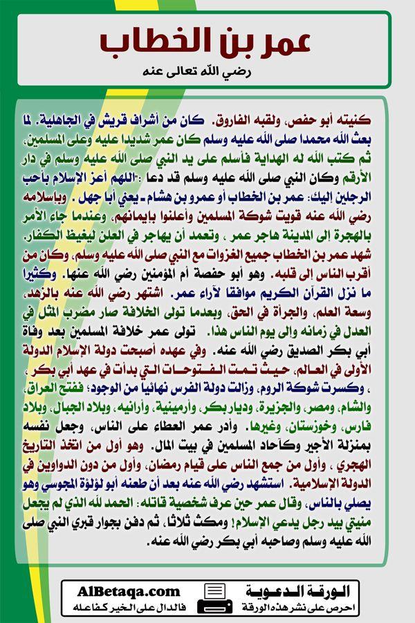 سيدنا عمر بن الخطاب رضى الله عنه المبشرون بالجنة Learn Islam Islam Facts Quran Verses