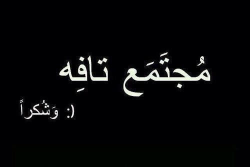 مجتمع تافه Arabic Quotes Words Arabic Words