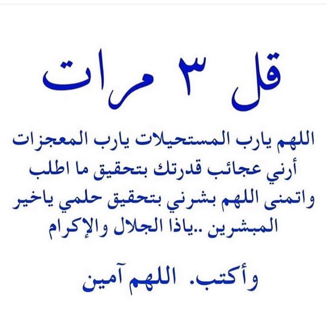 دعاء اللهم يا رب المستحيلات يا رب المعجزات أرني عجائب قدرتك بتحقيق ما اطلب وأتمنى اللهم بشرني بتحقي Quran Quotes Love Islamic Phrases Muslim Quotes