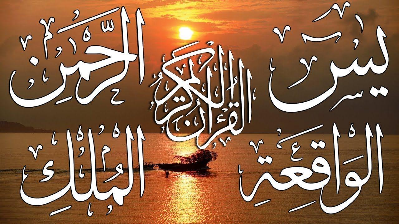 سورة يس سوره الرحمن سوره الواقعه سورة الملك القرآن شفاء القلوب سبحان من Projects To Try Youtube Quran