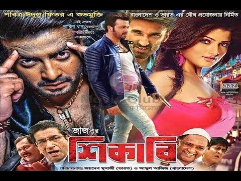 Shikari | Bangla Full HD 1080p | Shakib Khan | Srabonti