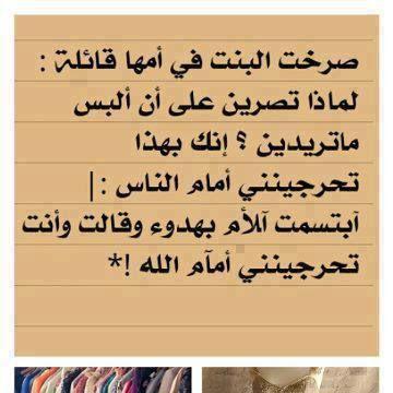 الحجاب عفة المرأة المسلمة
