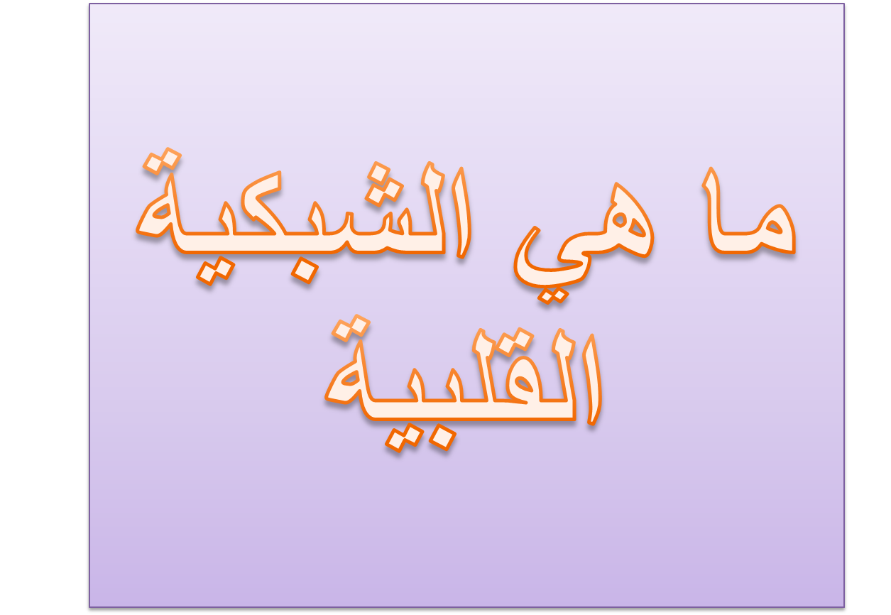 ما هي الشبكة القلبية د عمرو سعيد رشيد Blog Posts Blog Calligraphy