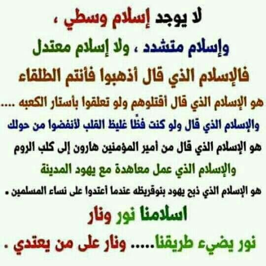 اسلام Wisdom Islam Psychology