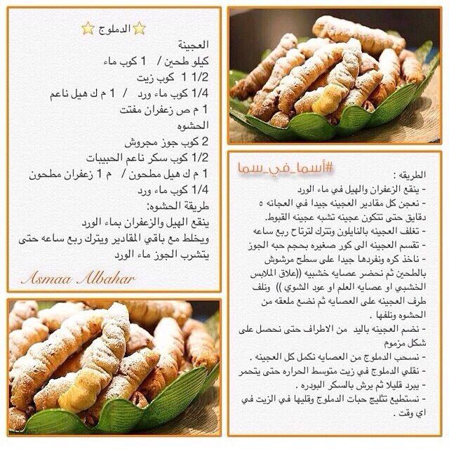 طريقة عمل الدملوج وصفات Tunisian Food Food Arabic Food