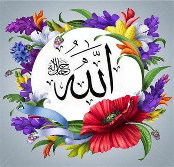أسم الله على الصور 2018 عالم الصور Islamic Calligraphy Painting Islamic Art Calligraphy Flower Wallpaper