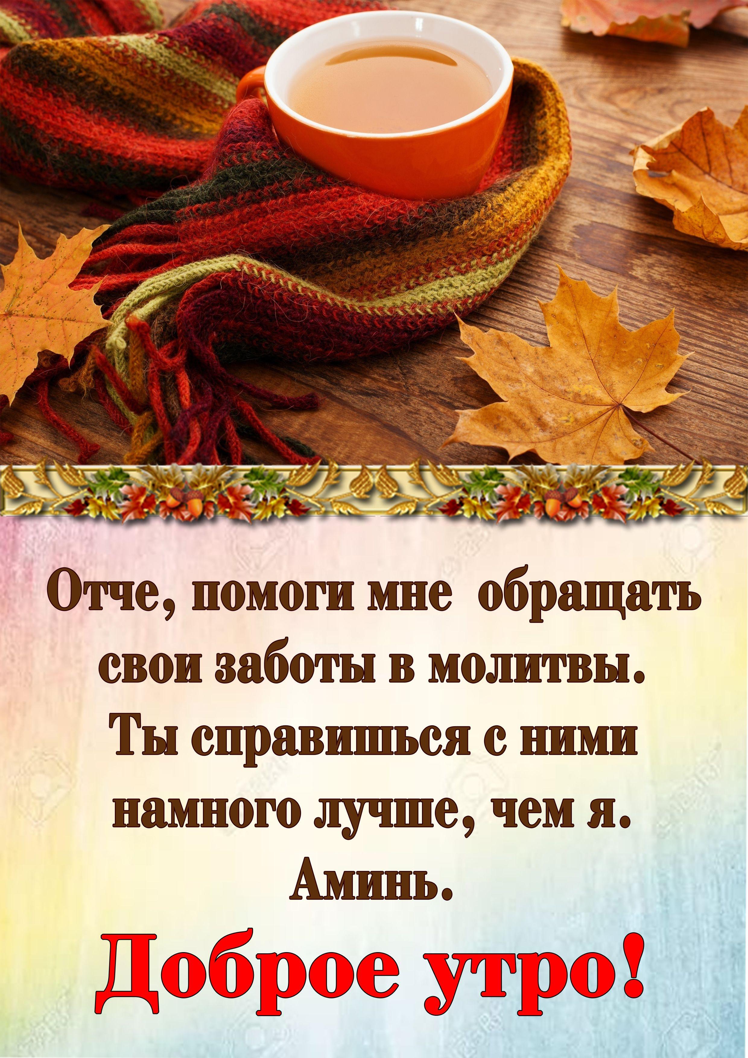 Православные картинки с надписями доброе утро, картинки про