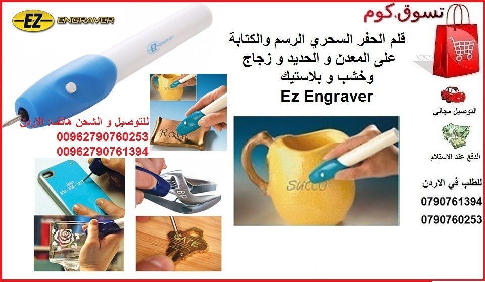 قلم الحفر السحري Ez Engraver يمكنك الحفر علي الزجاج و المعادن و البلاستيك و الخشب يقوم قلم الحفر