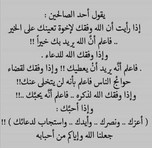 يقول أحد الصالحين إذا رأيت أن الله وفقك لإخوة تعينك على فعل الخير وترشدك إذا أخطأت ودائما توجه لك خطواتك إلى كل Cool Words Islamic Quotes Arabic Love Quotes