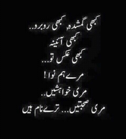 Pin by Xinai on kuch dil ki batan Urdu poetry romantic