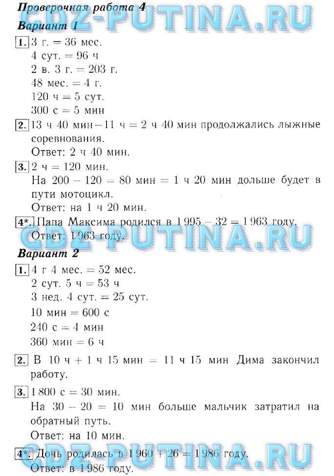 Полугодовая контрольная работа по математике 2 класс к учебнику виноградовой-тест