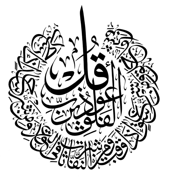Mostafa Adel Adli Kullanicinin Arabic Calligraphy Designs