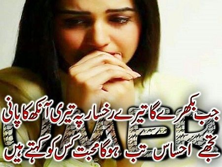 Sad shayari about life in urdu