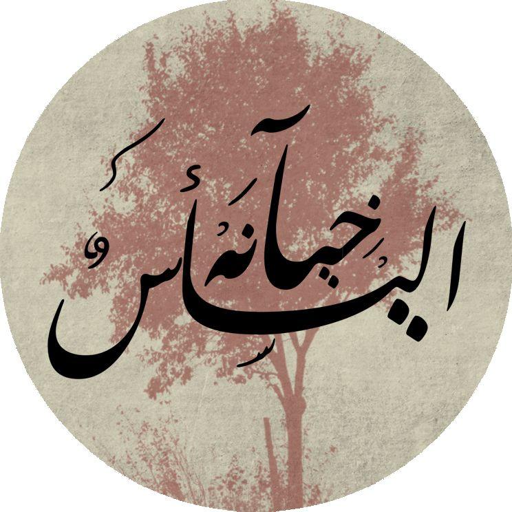 الياس خيانه Art Arabic Calligraphy Calligraphy