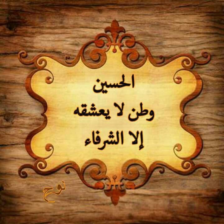 عليك السلام يا ابا عبد الله Novelty Sign Home Decor Decor