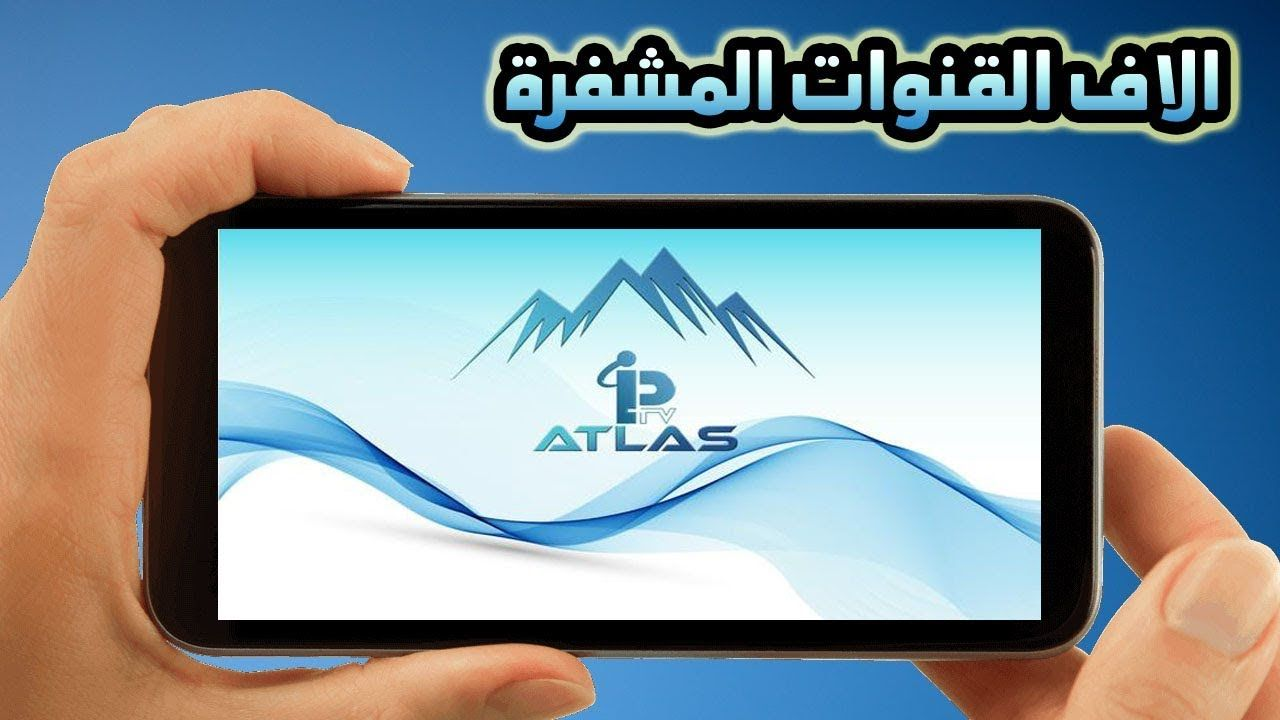 atlas iptv v3 code activation android