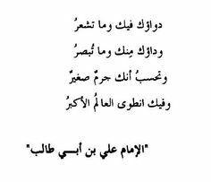 وتحسب انك جرم صغير وفيك انطوى العالم الاكبر من أجمل وأوعى ما قيل Unusual Words Ali Quotes Islamic Inspirational Quotes