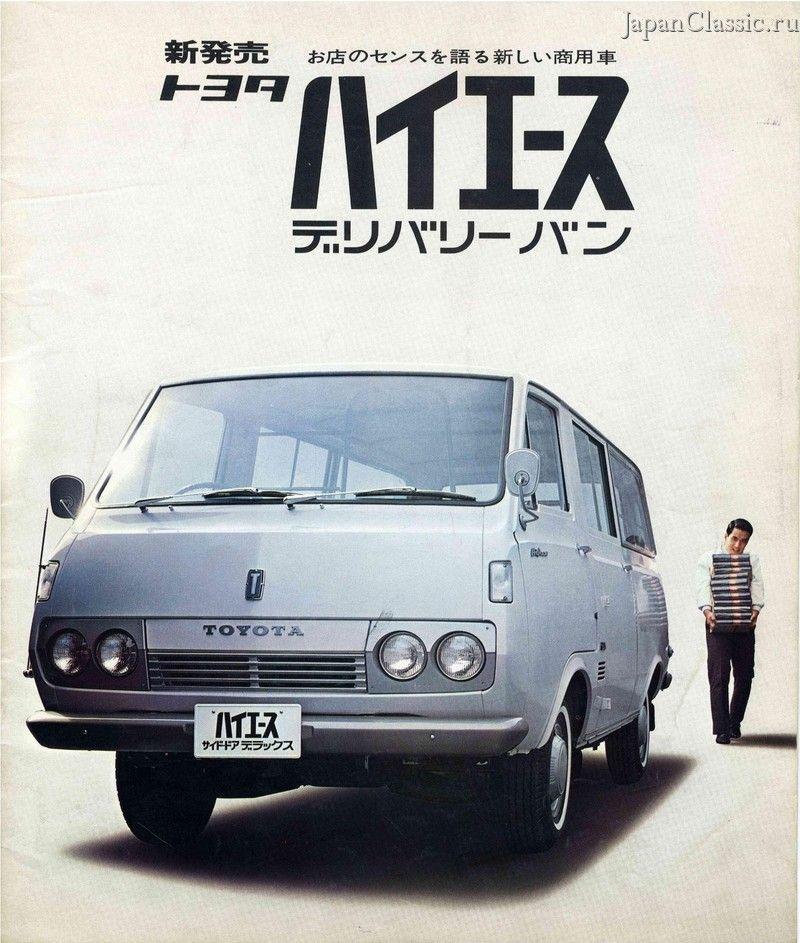 Toyota Hiace 旧車 レトロ 車 レトロバイク