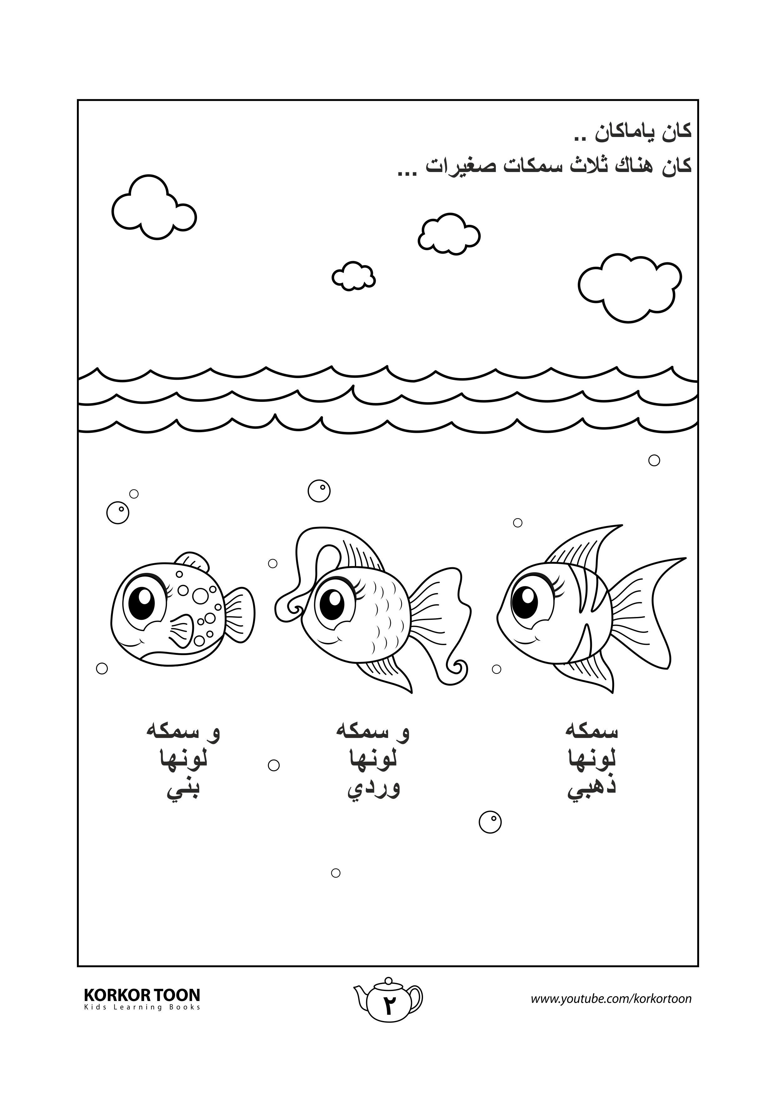 كتاب تلوين قصة السمكة المميزة صفحة 2 In 2021 Coloring Books Books Color