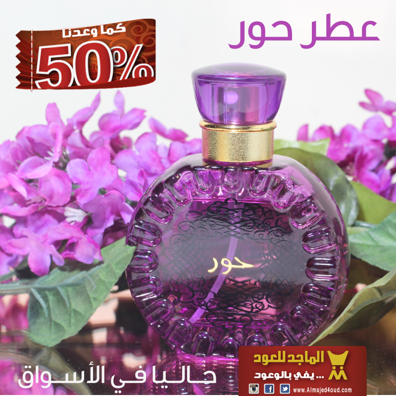عطر حور جديد الماجد للعود حاليا في الأسواق عطور عروض تسوق رمضان Perfume Perfume Bottles Bottle