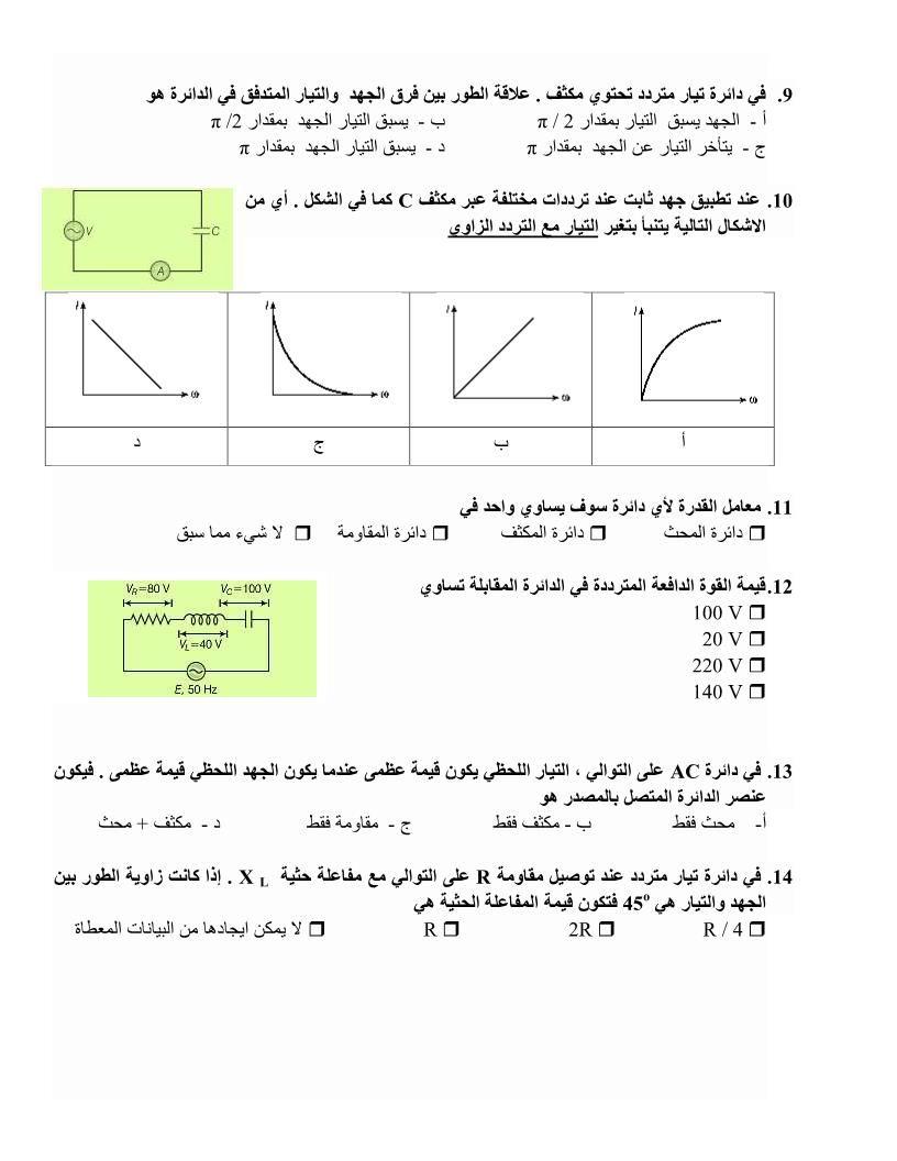 الفيزياء أوراق عمل تدريبات التيار المتردد للصف الثاني عشر Diagram