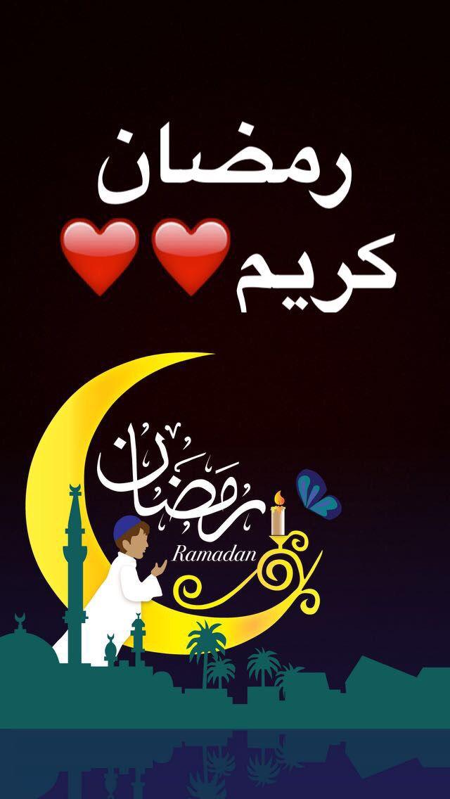 مبارك عليكم الشهر والله يعيده عليكم اعوام عديده ويعينكم على صيامه وقيامه يارب الله يجعل رمضان باب سعاده لكم ولوالدينكم ومن تحبون Ramadan Poster Movie Posters